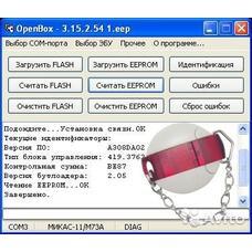 OpenBox загрузчик прошивок эбу