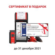 Тестер АКБ Autel MaxiBAS BT608, 3000 CCA, диаг. все марки, принтер